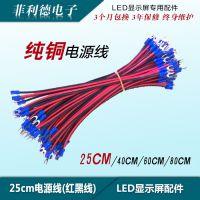 LED显示屏纯铜电源线25cm红黑线单双色电子屏专用材料配件U型端子