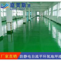 厂家直销 环氧防静电地坪漆 防静电树脂厂房车间专用地坪漆可施工