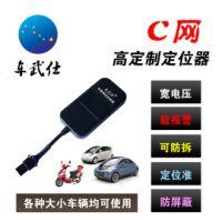 车武仕C网电摩定位器 CDMA网络电动车定位器 电信版C网汽车定位器