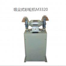 天德立M3335除尘式砂轮机 2.2KW吸尘式砂轮机