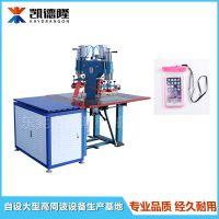 凯隆高周波PVC袋焊接机手机防水袋高频热合机工厂直销