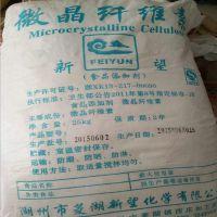 供应微晶纤维素 食品级 增稠剂 食品添加剂 微晶纤维素