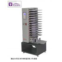 Yinwo_AC1200配页机,上海全自动配页机,十二格配页机,联单画册配页机