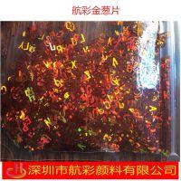 深圳航彩指甲油专用金葱粉 化妆品专用金葱粉