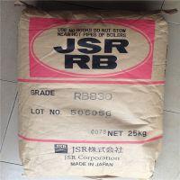 雾面剂/哑光剂TPE/日本JSR/RB830 增韧改性 高级鞋材专用