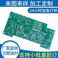 pcb电路板加工 专业提供22F半玻纤线路板打样PCB电路板单面板设计