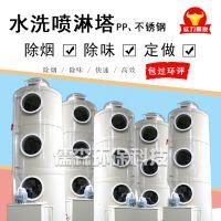pp喷淋塔不锈钢工业废气处理pp喷淋塔环保设备脱硫水洗塔废气处理设备