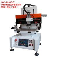 供应高精密丝印机,2030丝印机,小型丝印机供应厂家