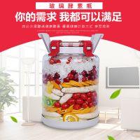 玻璃瓶 大体积 自酿无铅玻璃酵素桶 泡菜的密封罐