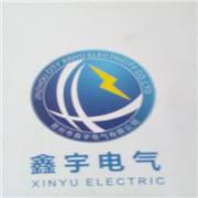 晋州市鑫宇电气有限公司