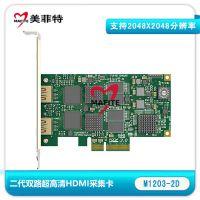 美菲特M1203-2D双路HDMI超高清采集卡