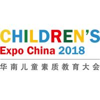 2018首届华南儿童素质教育大会暨展览会