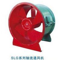 供应SLG轴流风机,喷漆房风机,水濂柜风机