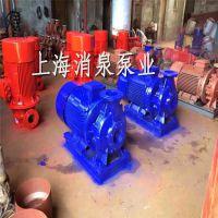 上海消泉直营供应卧式泵ISW40-100(I)流量12.5扬程4.53离心管道泵
