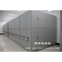 固亦美智能密集柜,优质选材,厂家直销13522889969