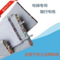 电梯井道安装电缆 耐油聚氯乙烯 电梯专用随行电缆