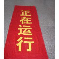 福州供应电力安全红布幔 防静电红布帘