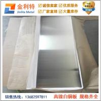 优质C7521锌白铜板 易焊接白铜板价格