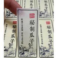 涪陵新世纪旁特种纸不干胶标签打印