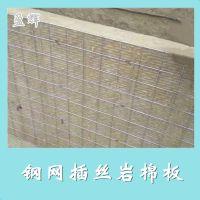 YH厂家供应钢网复合岩棉保温板 插丝隔离带