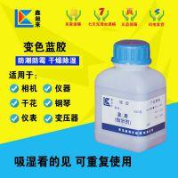 气相色谱净化器去水蓝色防潮干燥剂变色硅胶 500克(可以重复使用)