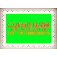 北京食品展/2018北京绿色有机食品展览会