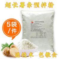 超长薯条技术设备提供,30cm超长薯条预拌粉批发厂家直销