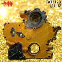 容县卡特CAT312B钩机机油泵配件 卡特312机油泵