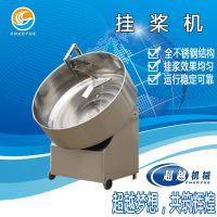 八角调料混料机挂浆机不锈钢材质混料机价格