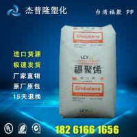 PP/李长荣化工(福聚)/7633通用级,食品级,汽车部件,管材级,板材级