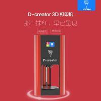 【d-creator】3d打印机三角洲家用教育工业级高精度金属机身