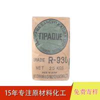 出售石原钛白粉R930金红石钛白粉遮盖力强