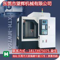 CNC雕铣机,大型雕铣机,数控雕铣机,精密雕铣机,高速雕铣机