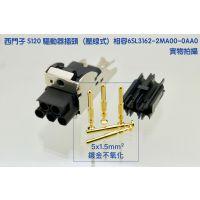 S120电源连接器 6SL3162-2MA00-0AA0 全新 6SL31622MAOOOAAO现货
