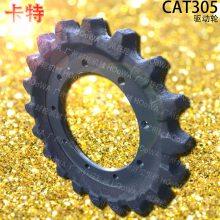 卡特CAT305挖掘机驱动轮配件18027299616 卡特305驱动齿