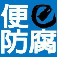 河南全益防腐材料销售有限公司