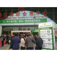 第十届中国(西安)糖酒食品交易会