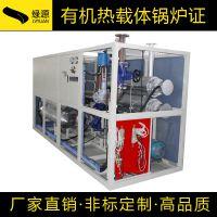 【绿源】导热油电加热器 导热油炉生产厂家 品牌电加热油炉