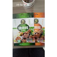 坤阳供应吉林烧烤调料包装袋|纯铝箔食品防潮密封包装袋