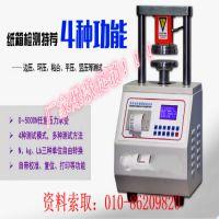 河南供应全自动压缩强度测定仪 KM-203T-5000 边压强度测定仪边压机的厂家吗