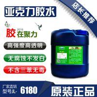 高弾性透明亚克力胶水|高品质亚克力胶|胶水厂家