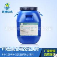 雨晴PB-II型聚合物沥青桥面防水涂料为您解决防水难题