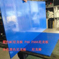 尼龙1010 玻纤增强 板 尼龙66板 尼龙塑料板材 尼龙棒材蓝色