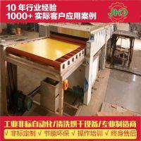 热销定制佳和达佛山广州珠海工业用高效快捷平板清洗机