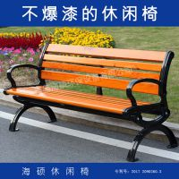 青岛【海硕】定制实木休闲椅HS-KB-15 公园等候椅