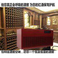 在找酒窖用空调?找我们啊 怡柯信酒窖专用空调 武汉酒窖空调供应