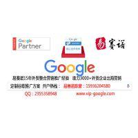 郑州外贸推广|郑州谷歌Adwords|河南谷歌海外推广