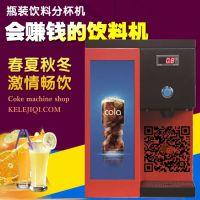 台式可乐直饮机价格图片厂家代理批发