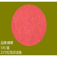 正品蝴蝶牌22寸白色抛光垫 558毫米红色清洁垫 水泥地面强力去污垫5片/盒