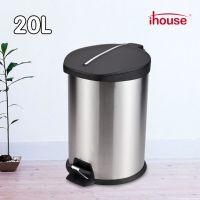 ihouse20升不锈钢脚踏式垃圾桶有盖不锈钢纸篓家用卫生间厨房客厅